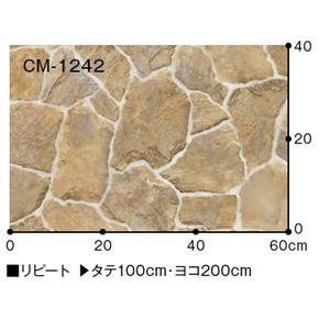 サンゲツ 店舗用クッションフロア サンドストーン 品番CM-1242 サイズ 200cm巾×7m