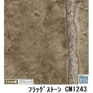 サンゲツ 店舗用クッションフロア フラッグストーン 品番CM-1243 サイズ 200cm巾×7m