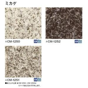サンゲツ 店舗用クッションフロア ミカゲ 品番CM-1250 サイズ 182cm巾×6m