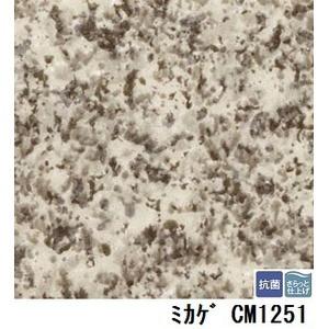 サンゲツ 店舗用クッションフロア ミカゲ 品番CM-1251 サイズ 182cm巾×10m