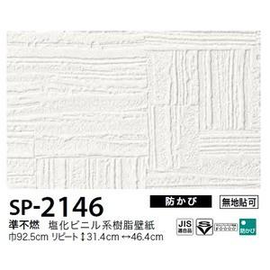 お得な壁紙 のり無しタイプ サンゲツ SP-2146 〔無地貼可〕 92.5cm巾 35m巻