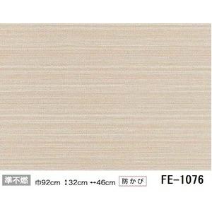 織物調 のり無し壁紙 サンゲツ FE-1076 92cm巾 5m巻