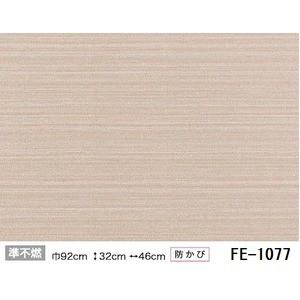 織物調 のり無し壁紙 サンゲツ FE-1077 92cm巾 50m巻