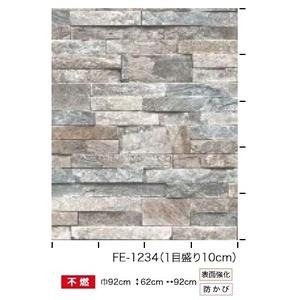 レンガ調 のり無し壁紙 サンゲツ FE-1234 92cm巾 30m巻