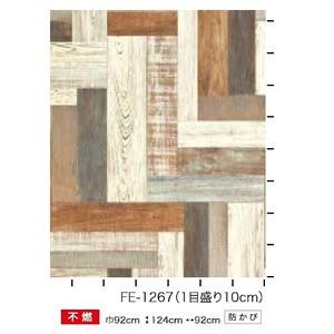 木目調 のり無し壁紙 サンゲツ FE-1267 92cm巾 35m巻