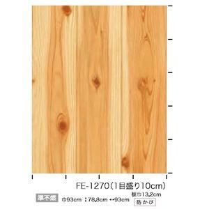 木目調 のり無し壁紙 サンゲツ FE-1270 93cm巾 45m巻