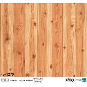 木目調 のり無し壁紙 サンゲツ FE-1270 93cm巾 50m巻