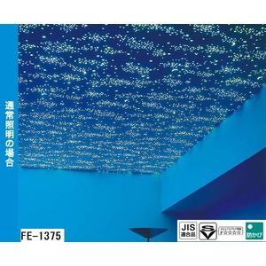 光る壁紙(蓄光) のり無し壁紙 サンゲツ FE-1375 93cm巾 25m巻
