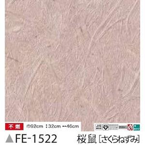 和紙調 のり無し壁紙 サンゲツ FE-1522 92cm巾 15m巻