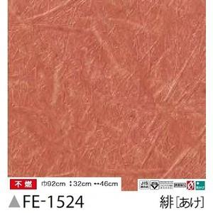 和風 じゅらく調 のり無し壁紙 サンゲツ FE-1524 92cm巾 20m巻