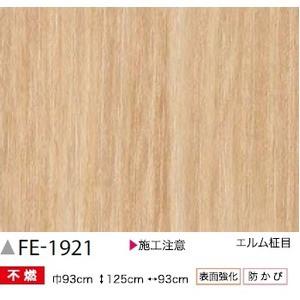 木目 エルム柾目 のり無し壁紙 サンゲツ FE-1921 93cm巾 50m巻