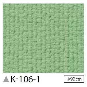 掲示板クロス のり無しタイプ サンゲツ K-106-1 92cm巾 1m巻