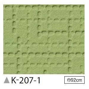 掲示板クロス のり無しタイプ サンゲツ K-207-1 92cm巾 4m巻