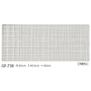 ファブリック 飛散防止ガラスフィルム サンゲツ GF-738 92cm巾 5m巻