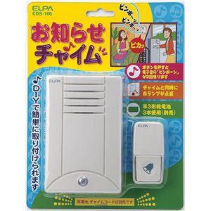 (業務用セット) ELPA お知らせチャイム CDS-100 【×20セット】
