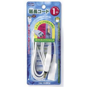 (業務用セット) ELPA 延長コード 1m W-1511NB(W) 【×20セット】
