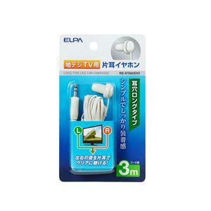 (業務用セット) ELPA 地デジTV用片耳イヤホン ホワイト 3m 耳穴ロング型 RE-STA03(IV) 〔×10セ