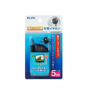 (業務用セット) ELPA 地デジTV用片耳イヤホン ブラック 5m 耳穴ショート型 RE-STB05(BK) 【×10セット】