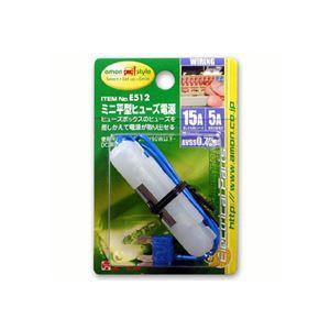 (まとめ) ミニ平型ヒューズ電源 E512 【×15セット】