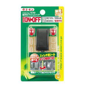 (まとめ) 貼り付けプッシュスイッチ 1620 〔×10セット〕