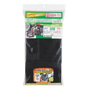 (まとめ) バッテリー保護カバー 1682 〔×2セット〕