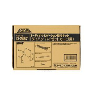 オーディオ・ナビゲーション取付キット(ダイハツ ハイゼットカーゴ用) D2457