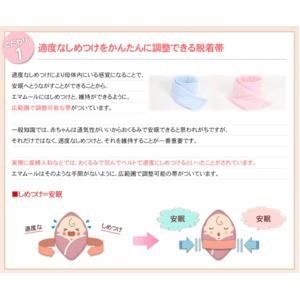 【赤ちゃん安眠おくるみ エマムール】出産祝いに大人気(全2色)ピンク