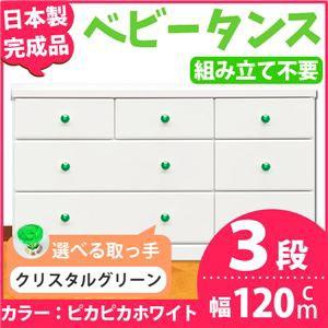 取っ手が選べるローチェスト 〔3段 ホワイト×取っ手:クリスタルグリーン/全9個〕 幅120cm 日本製 〔完成品〕