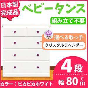 取っ手が選べるハイチェスト 〔4段 ホワイト×取っ手:クリスタルラベンダー×全8個〕 幅80cm 日本製 〔完成品〕
