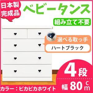 取っ手が選べるハイチェスト 〔4段 ホワイト×取っ手:ハートブラック×全8個〕 幅80cm 日本製 〔完成品〕