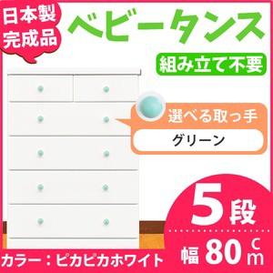 取っ手が選べるハイチェスト 〔5段 ホワイト×取っ手:グリーン/全10個〕 幅80cm 日本製 〔完成品〕