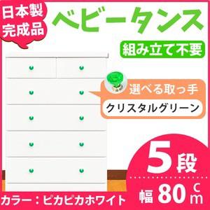 取っ手が選べるハイチェスト 〔5段 ホワイト×取っ手:クリスタルグリーン/全10個〕 幅80cm 日本製 〔完成品〕