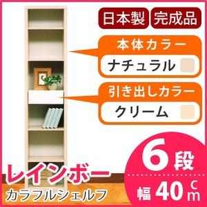 カラフルシェルフ/収納棚 幅40cm 6段 レインボー (カラー:ナチュラル 引出し:クリーム×全1個) 【日本製/完成品】