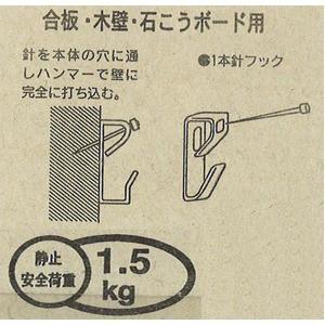 〔5個セット〕 壁掛け用金具/額吊り金具 〔合板・木壁・石こうボード用 1.5kgまで〕 ホワイト 1本針フック3001