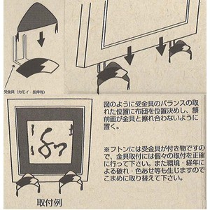 額受用フトン/額縁用付属品 〔3パッケージセット/朱〕 高さ60×幅120mm 日本製 3803