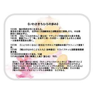 絵画フレーム 【いわさきちひろの世界】シルバーフレーム  ■いわさきちひろ絵画額(銀)「春の風」 /壁掛け用 ひも付き 日本製