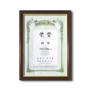 〔賞状額〕木製賞状額壁掛けひも 0150 賞状額「栄誉(ほまれ)」四市(545×394mm)