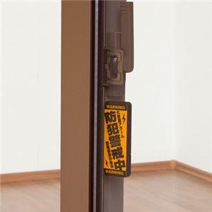 (まとめ)薄型窓アラーム衝撃センサー ブラウン ヤザワ SE55BR〔×2セット〕