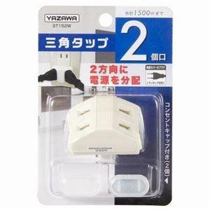 (まとめ)耐トラ付三角タップ 2個口 白 ヤザワ Y02T200WH【×25セット】
