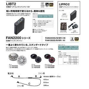 空調服 フード付き ポリエステル製長袖ブルゾン リチウムバッテリーセット BP-500BFC03S4 ネイビー 2L