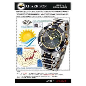 JON HARRISON 4石天然ダイヤモンド付ソーラー電波時計 婦人用 JH-024