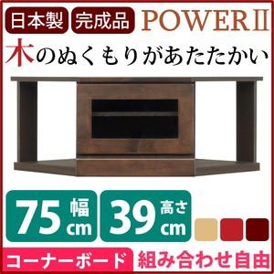 2段コーナー家具/リビングボード 【幅75cm】 木製(天然木) 扉収納付き 日本製 ダークブラウン 【完成品 開梱設置】【代引不可】