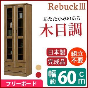 フリーボード(リビングボード/収納棚) 【幅60cm】 木製 /ガラス扉 日本製 ブラウン 【Rebuck3】レバック3 【完成品】【代引不可】