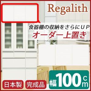 上置き(ダイニングボード/レンジボード用戸棚) 幅100cm 日本製 ホワイト(白) 【完成品】【代引不可】