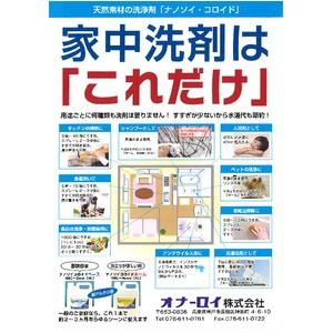 〔4L×5本セット〕家庭用基礎洗浄剤 「ナノソイ・コロイド」 天然素材 日本製