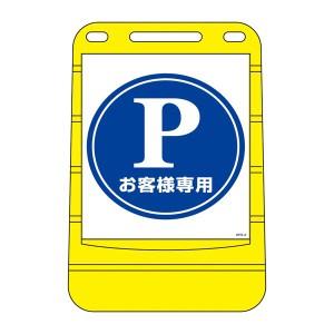 バリアポップサイン お客様専用 BPS-2 【単品】