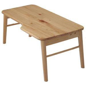 折りたたみテーブル(パソコンデスク/ローテーブル) mite 木製 幅80cm ナチュラル 〔完成品〕