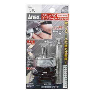 ANEX NO.316 ラチェット式ミニスタービードライバー