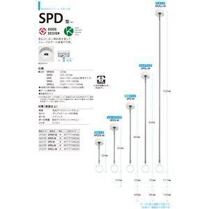 〔2本セット〕 川口技研 ホスクリーン 〔SPD型/室内用物干し金物〕 全長320・410mm ホワイト SPDS-W