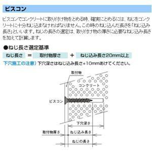 ヤマヒロ ビスコン(コンクリート用ビス)〈日本製〉 皿 6.0×90mm FV690FS 〔100本入〕